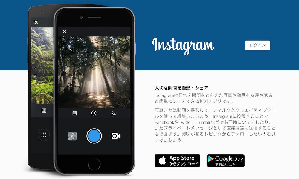 instagram_201508291