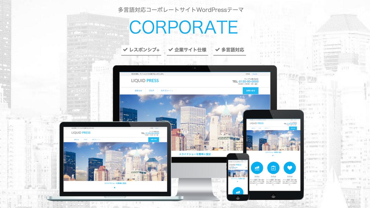WordPress企業・店舗向けテーマ(テンプレート)Corporate