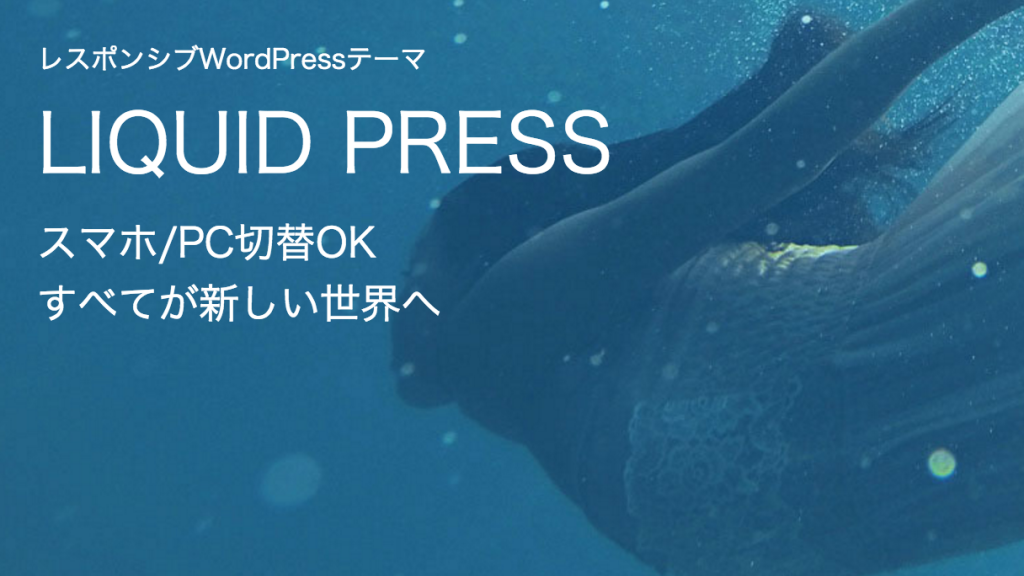 liquidpress201601