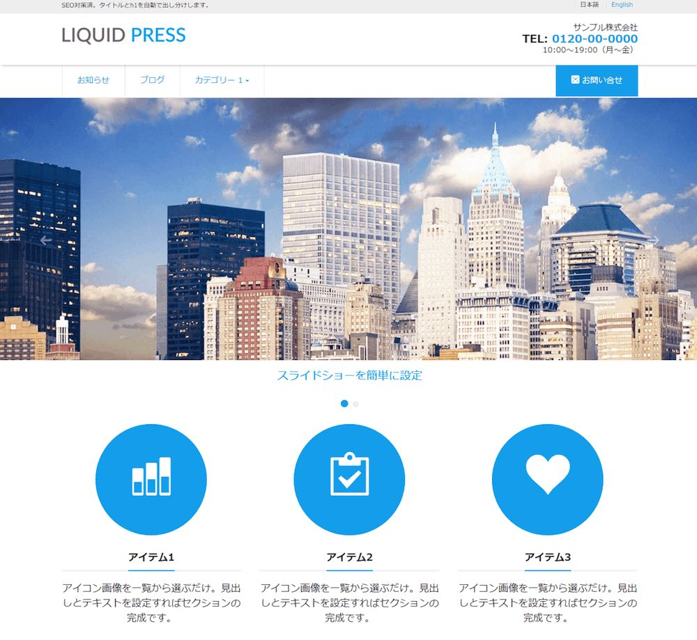 WordPress企業サイト向けテーマ:LIQUID PRESS(CORPORATE)