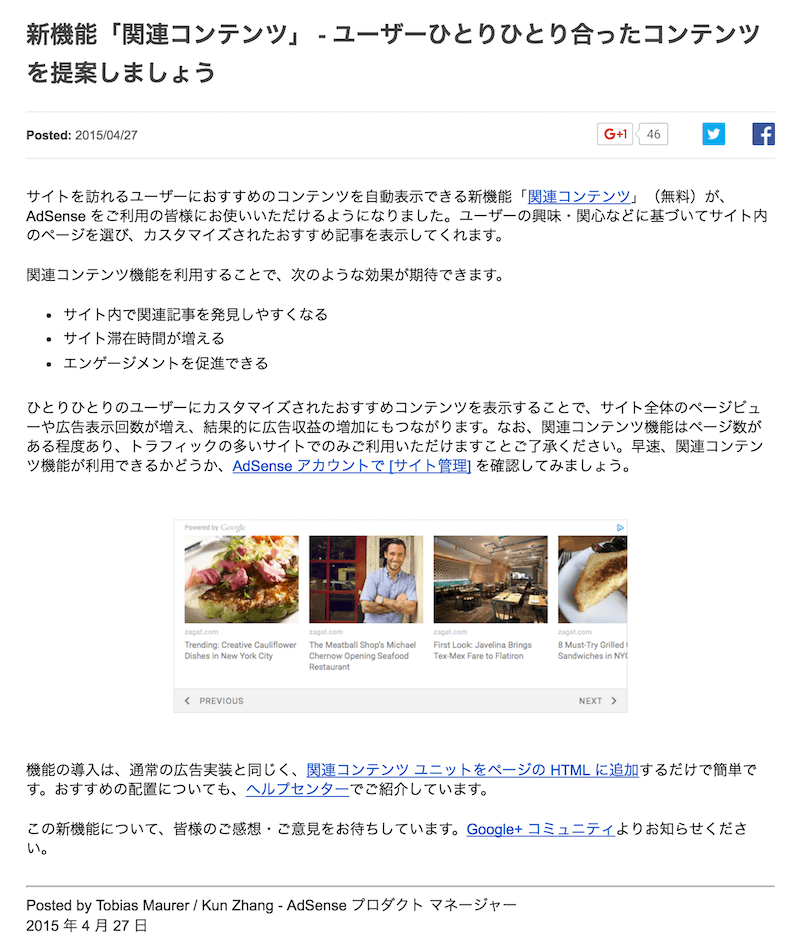 googleadcontentsblog