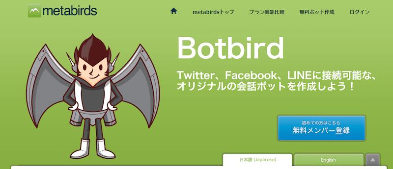 無料で簡単に作れるプログラミング不要のBot「botbird」