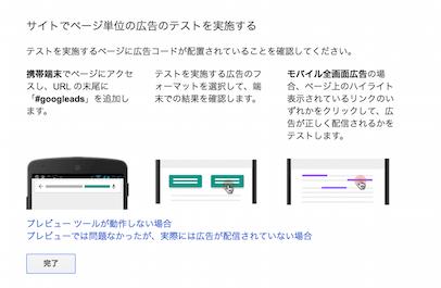 GoogleAdsenseのアンカー広告とモバイル全画面広告