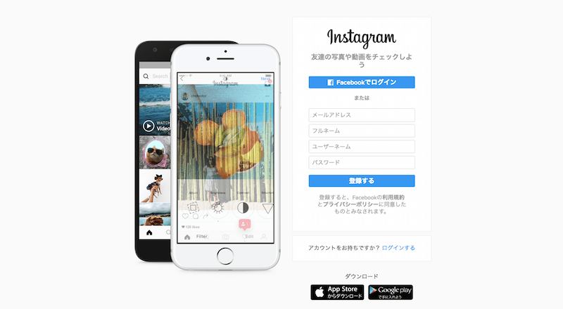 instagramロゴ刷新