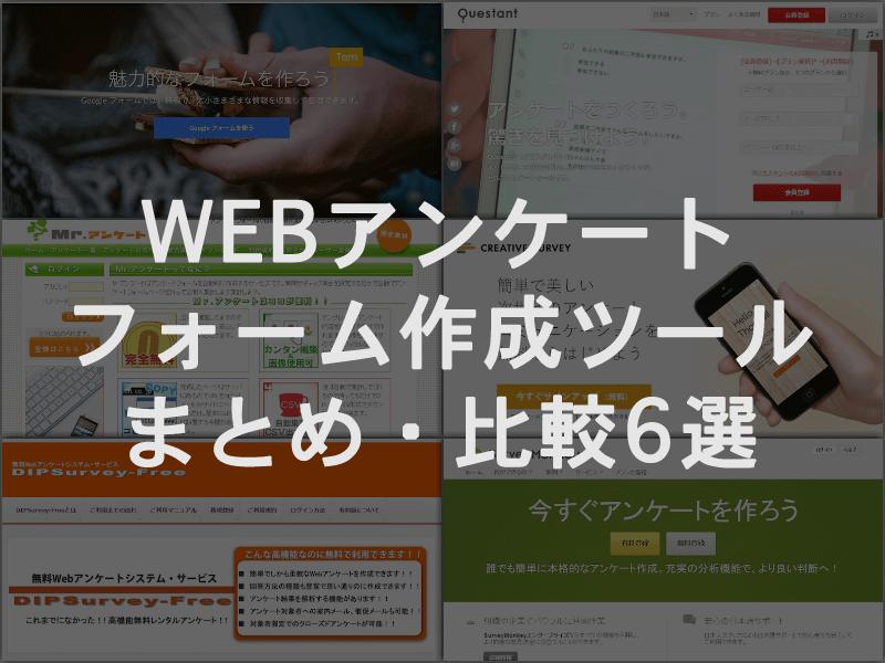 簡単に作れるWEBアンケートフォーム制作ツールまとめ・比較