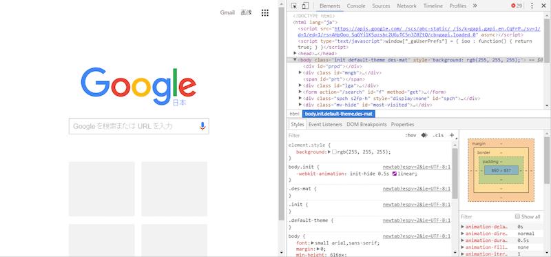 Web関係者は知っておくべきGoogleChromeデベロッパーツールの使い方
