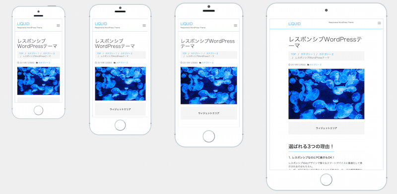 WordPress無料公式テーマ「LIQUID」