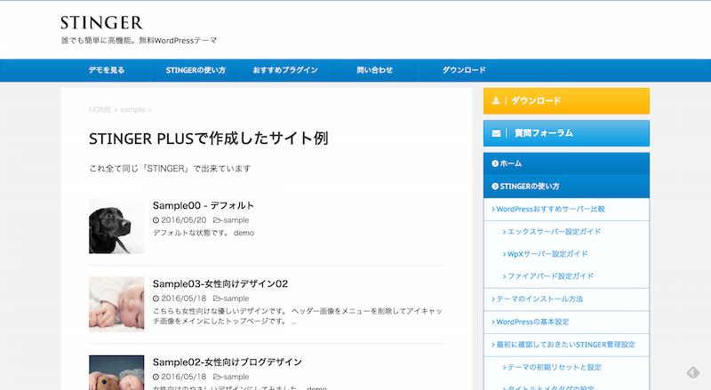 WordPressテーマの選び方:ライセンス著作権【日本語テンプレート】比較まとめ