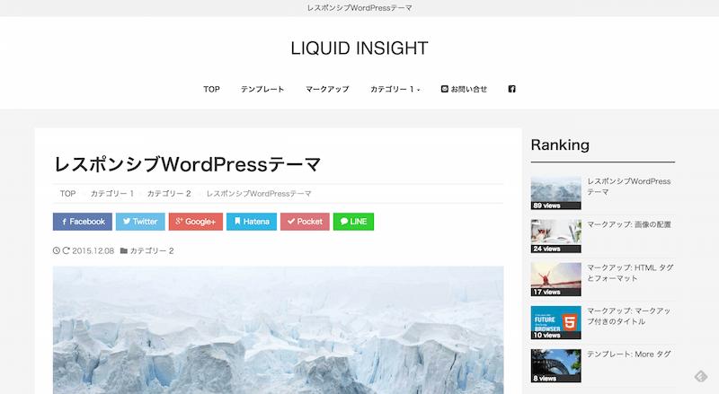 コンテンツマーケティングを重視したオウンドメディアマガジン向けWordPressテーマ(テンプレート)