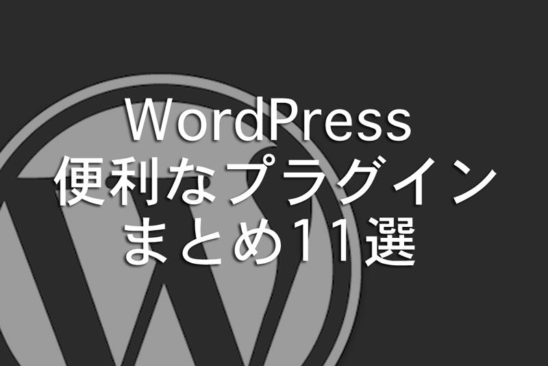 WordPressで便利なおすすめプラグインまとめ11選