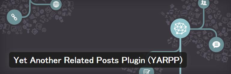 WordPressで知ってて便利なプラグインまとめ11選「Yet Another Related Posts Plugin(YARPP)」