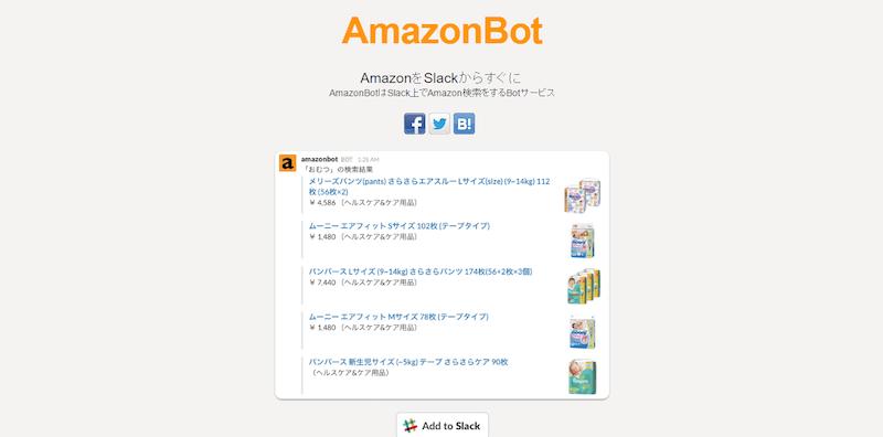 Slackのおすすめ人気アプリ(bot):amazonbot