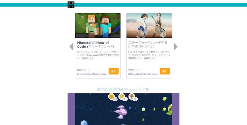 独学で基礎からプログラミング言語を学ぶ入門サイトまとめ:codeorg