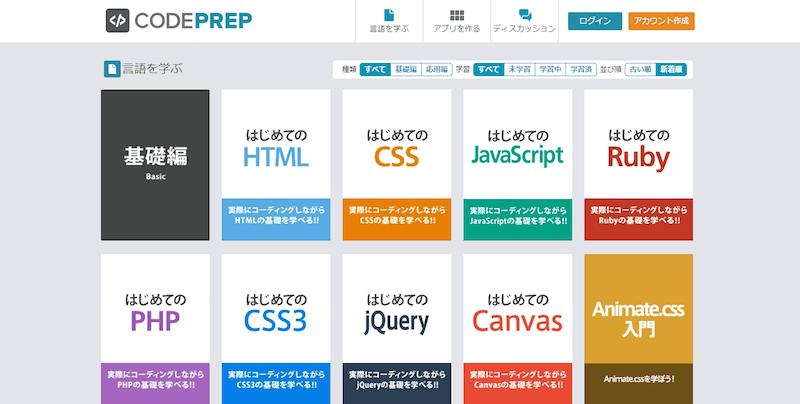 独学で基礎からプログラミング言語を学ぶ入門サイトまとめ:codeprep
