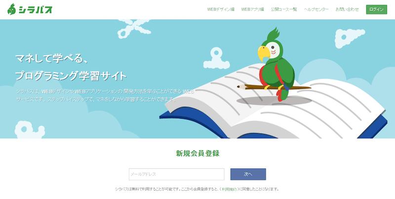 独学でプログラミング言語入門サイトまとめ:cyllabus