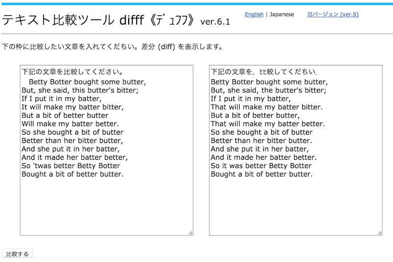 テキスト比較ツール「difff(デュフフ)」、web上で簡単に差分がわかる。