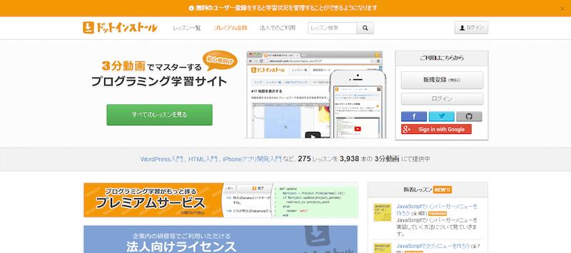 独学で基礎からプログラミング言語を学ぶ入門サイトまとめ:dotinstall