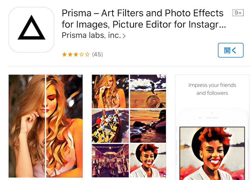 AI(人工知能)搭載の写真加工アプリ「Prisma」
