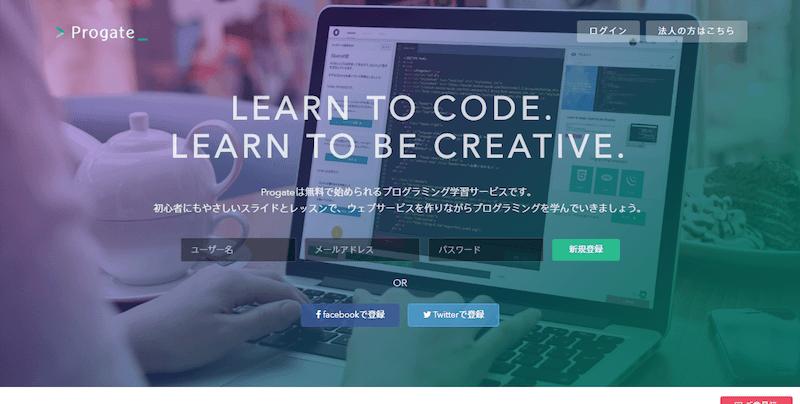 独学で基礎からプログラミング言語を学ぶ入門サイトまとめ:progate