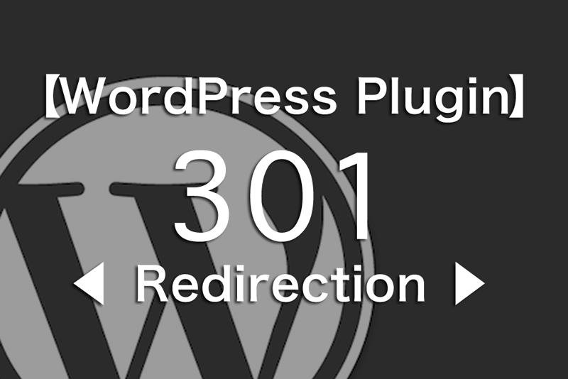 WordPressプラグイン:301リダイレクトを簡単に設定・管理できるRedirection