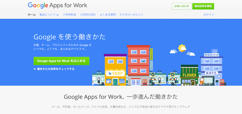 googleappsforwork