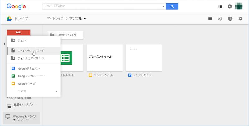 googledrive7
