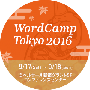 WordCampTokyo2016、WordPressのお祭りに参加します。