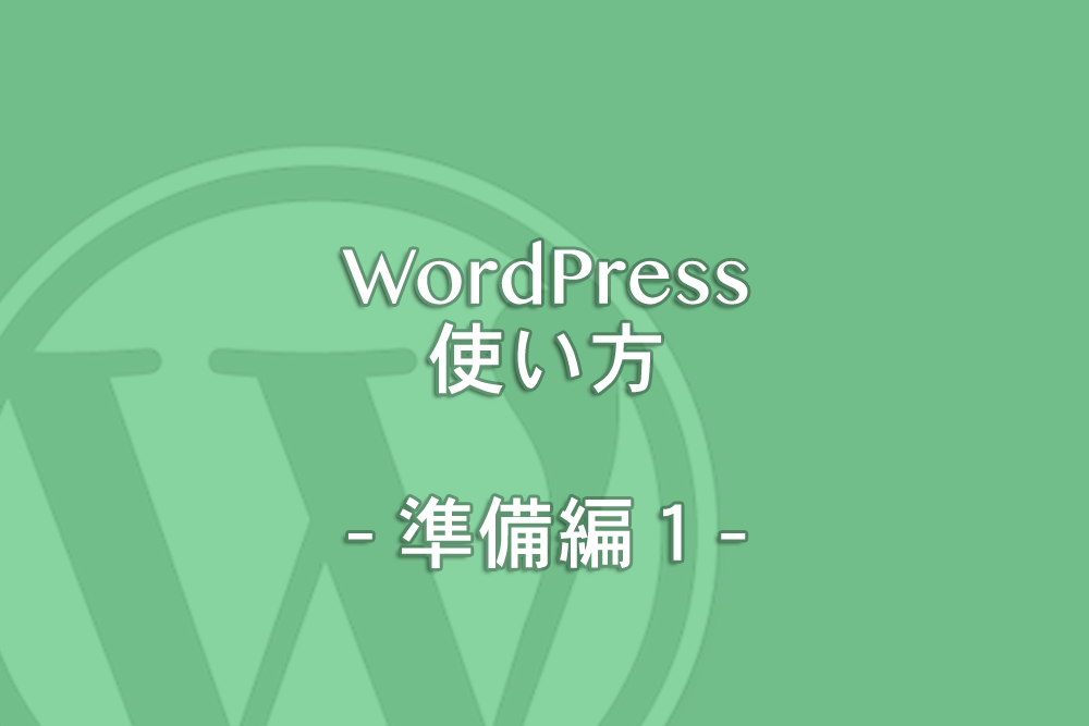 WordPressの使い方:レンタルサーバー・ドメイン・データーベースの登録、設定