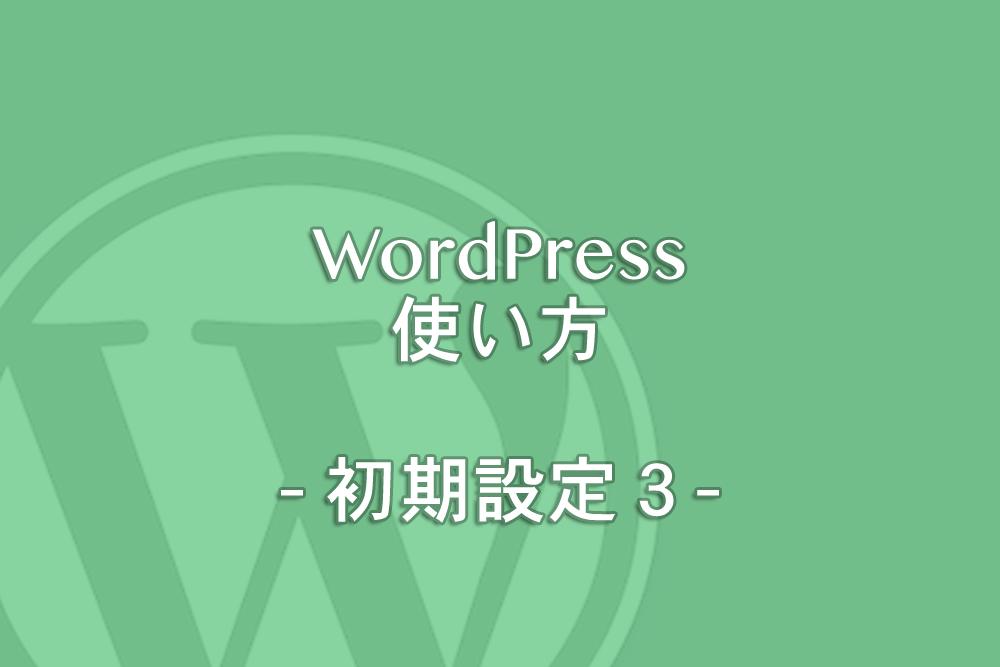 WordPressの使い方:アドレス(URL)を変更