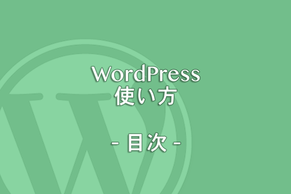 howtowordpress