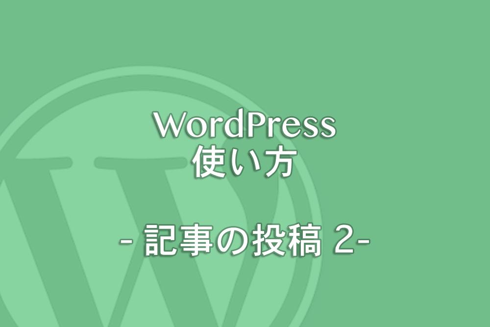 WordPressの使い方:投稿済みの記事の編集をする