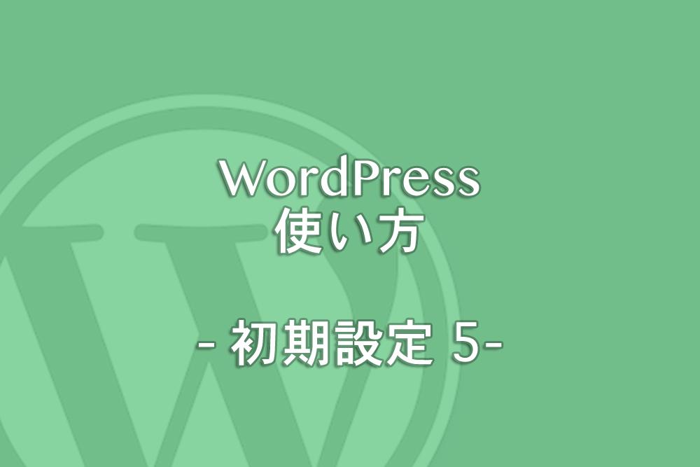 WordPressの使い方:インストール後にサンプルの記事、固定ページを削除