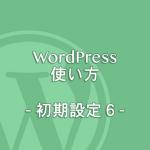 WordPressの使い方:サイトを検索エンジンのインデックス登録設定をする