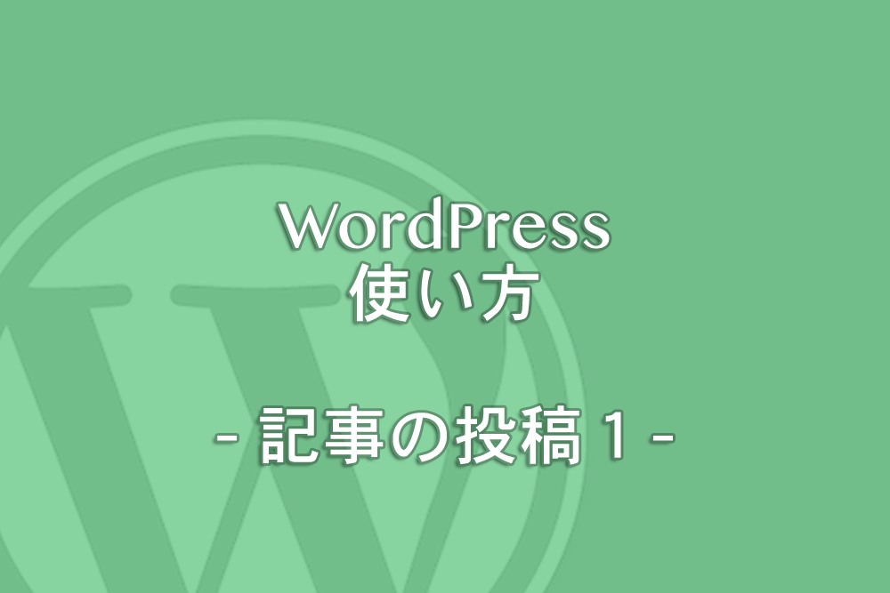 WordPressの使い方:記事を新規投稿する