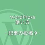 WordPressの使い方:エディタの使い方(ビジュアルエディタとテキストエディタ)