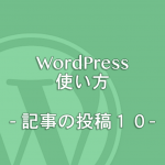 WordPressの使い方:投稿本文のテキストの書式を設定する