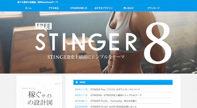 ブログ向けWordPressテーマ:STINGER