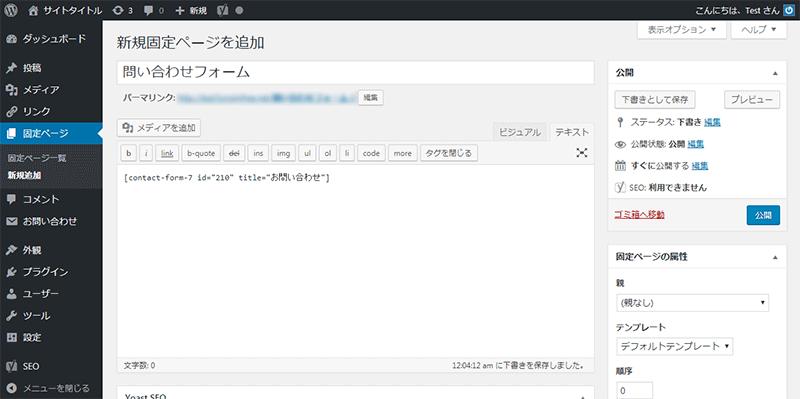 【WordPress】固定ページを使用して簡単に ...