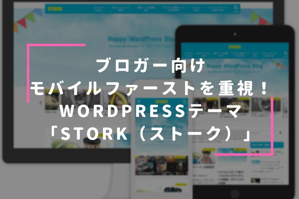 ブロガー向けモバイルファーストを重視したWordPressテーマ「STORK(ストーク)」