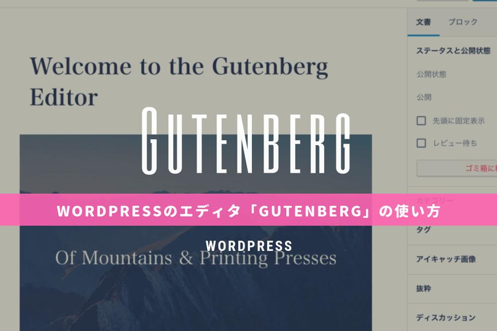WordPressエディタ「Gutenberg」の使い方