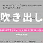 フキダシで会話風に見せるWordpressプラグイン「LIQUID SPEECH BALLOON」