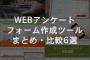 無料で簡単に使えるWEBアンケートフォーム作成ツールまとめ・比較6選
