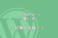 WordPressの使い方:ビジュアルエディタで箇条書き、引用、インデント、ラインを設定