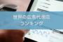 ビジネス:世界の広告代理店ランキング2016