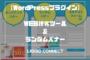 無料でWEB接客ツール&ランバムバナーを設置できるWordPressプラグイン「LIQUID CONNECT」