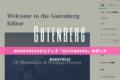 WordPressエディタ「Gutenberg」の使い方!誰でも直感的なデザインに!